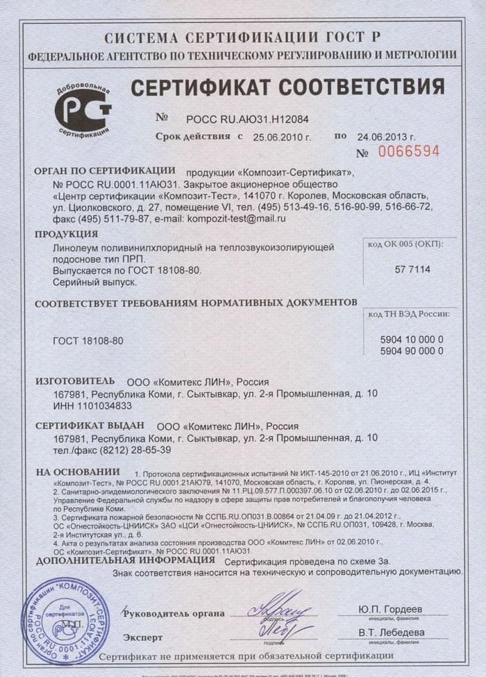 Сертификат соответствия ГОСТ добровольная сертификация до 24.06.2013г.