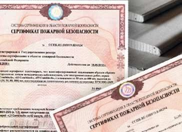 Сертификат пожарной безопасности на гипсокартон