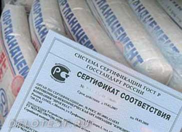 sertifikaty-na-stroitelnye-materialy/sertifikat-na-cement/
