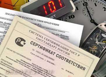 Сертификат соответствия на часы