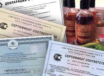 Сертификат на косметику и мыло