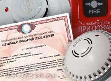 сертифицирование извещателя