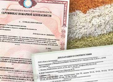 Пожарный сертификат соответствия на ковролин