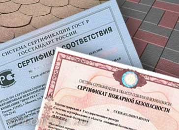 Сертифицирование плитки