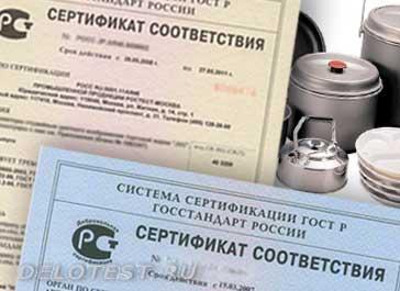 сертификат соответствия на посуду и стекло