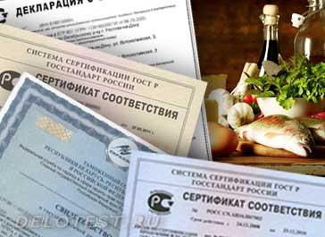Сертификация питания