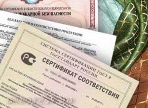 Сертификат соответствия на ткань