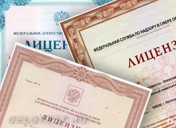 Типы лицензирования