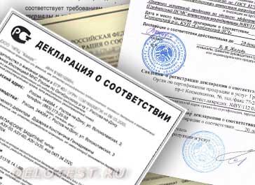 Декларирование соответствия ГОСТ Р