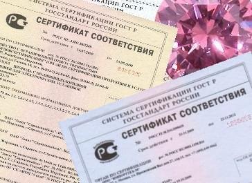 Сертификат соответствия на бриллианта