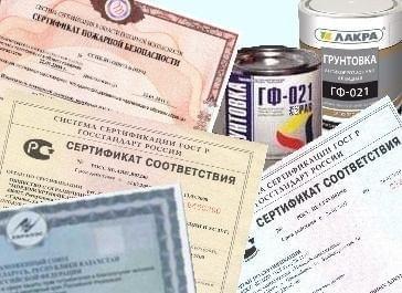 Сертификация соответствия ГФ-021