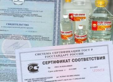 сертификат на Уайт Спирит