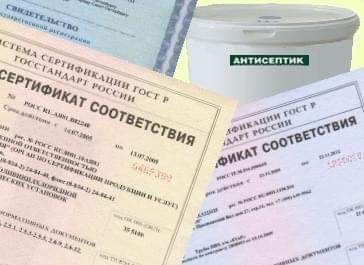 Сертификат соответствия на антисептик