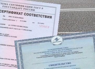 Сертификат соответствия на асфальт