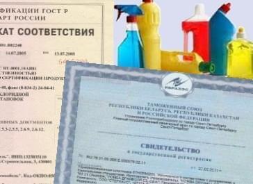 сертификат на бытовую химию