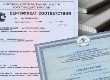 Сертификат соответствия на ГКЛ
