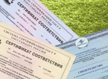 Сертификат соответствия на ковролин