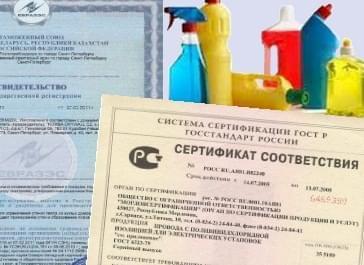 Сертификат соответствия на моющие средства
