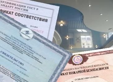 Сертификаты на подвесные потолки