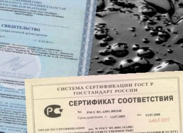 сертификат на нефтепродукты