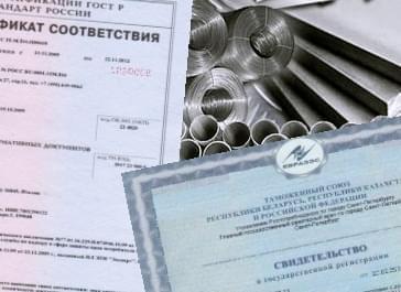 сертификат на нержавейку