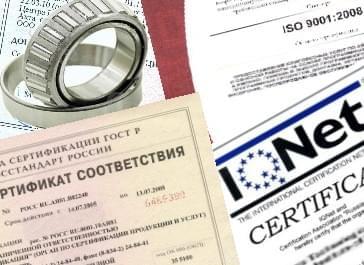 Сертификат соответствия на подшипник