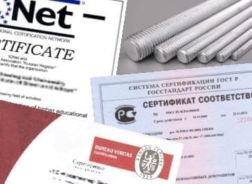 Сертификат соответствия на шпильки