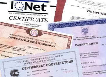 Сертификация технологического оборудования