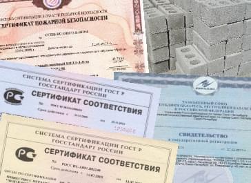 Сертификация блоков