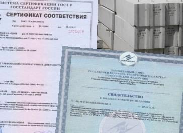 сертификат соответствия на ФБС