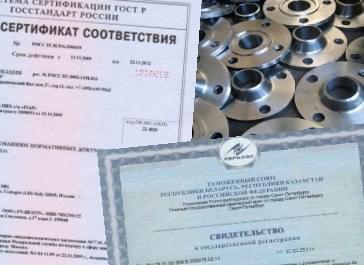 Сертификат соответствия на фланцы