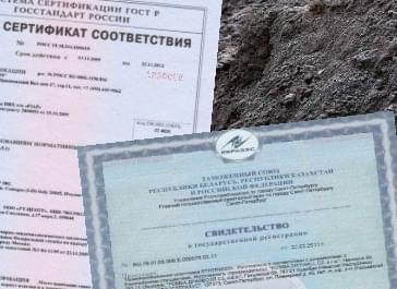 Сертификат соответствия на грунт