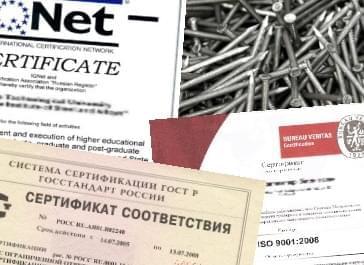 Сертификат соответствия на гвозди
