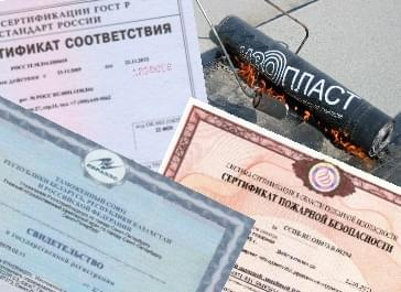 Сертификат на изопласт