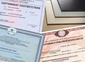 Сертификат соответствия на керамогранит