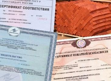 Сертификат соответствия на кирпич