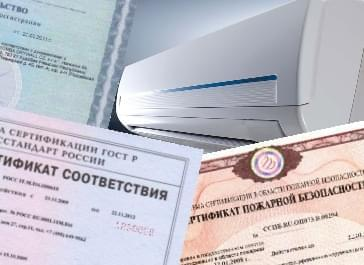Сертификат на кондиционеры