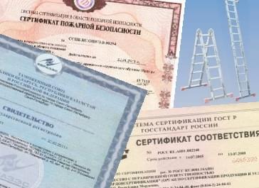 Сертификат соответствия на лестницу