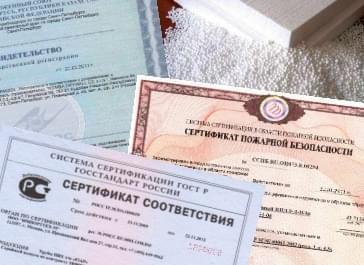 сертификат соответствия на пенопласт