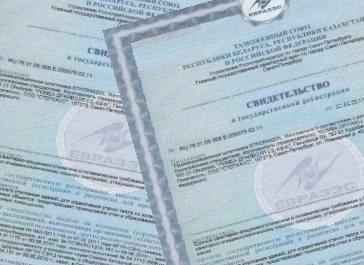 На что требуется Свидетельство о государственной регистрации