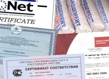 Сертификат соответствия на портландцемент