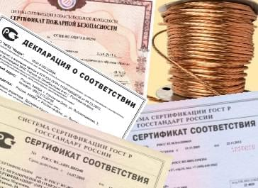 сертификат на провод