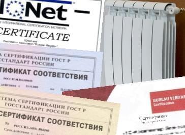 Сертификат соответствия на радиаторы