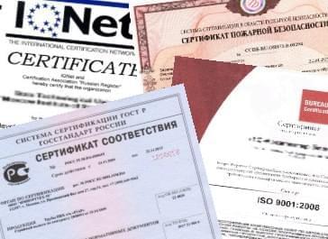Сертификация производства