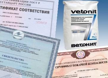 Сертификат соответствия на ветонит