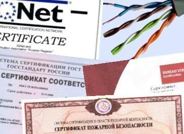 Сертификат соответствия на витую пару