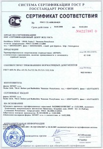 Certifikat GOST R