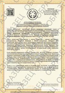 Сертификат РПО для физ лиц