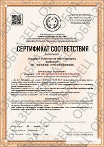 Сертификат РПО для компаний
